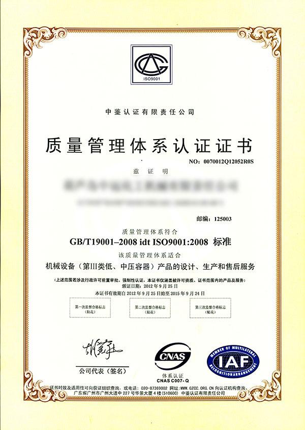 质量管理体系认证证书GBT19001